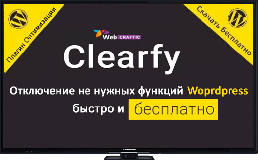 Webcraftic-Clearfy